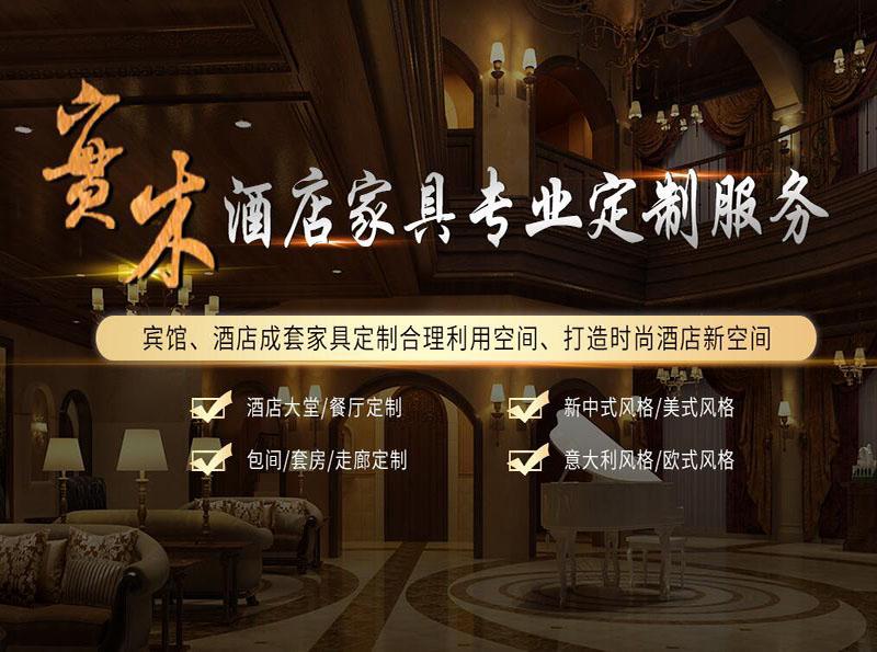 酒店家具.jpg